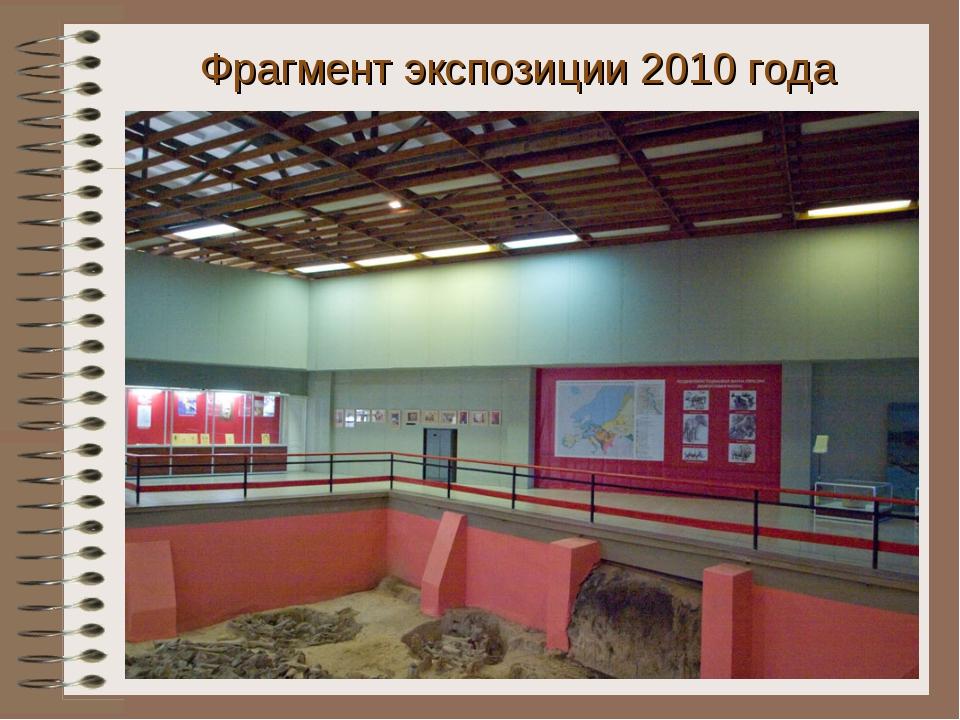Фрагмент экспозиции 2010 года