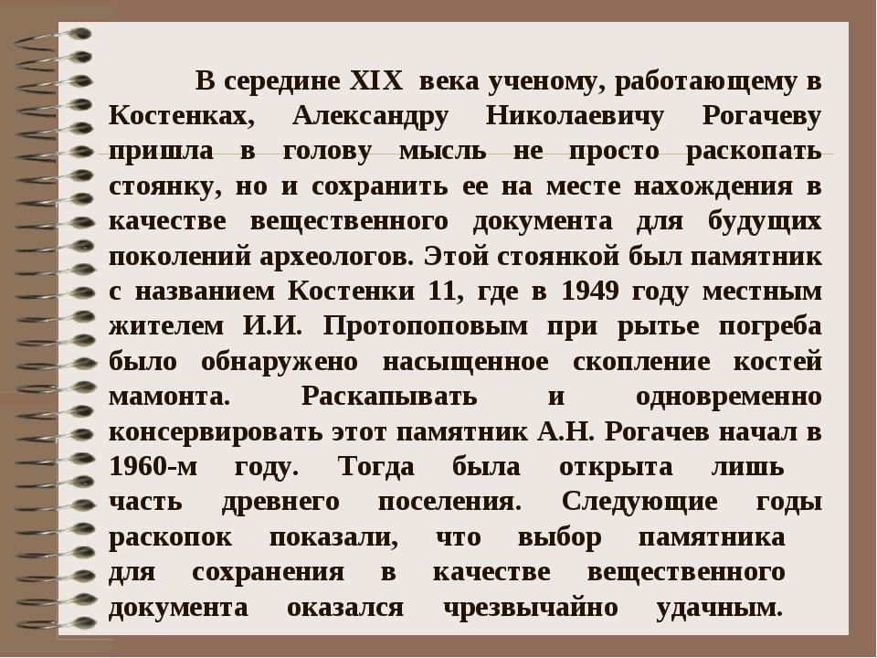 В середине XIX века ученому, работающему в Костенках, Александру Николаевичу...