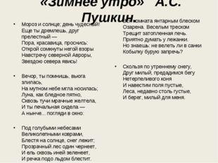 «Зимнее утро» А.С. Пушкин. Мороз и солнце; день чудесный! Еще ты дремлешь, д
