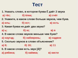 Тест 1. Указать слово, в котором буква Ё даёт 2 звука а) тёс; б) ёлка; в) счё