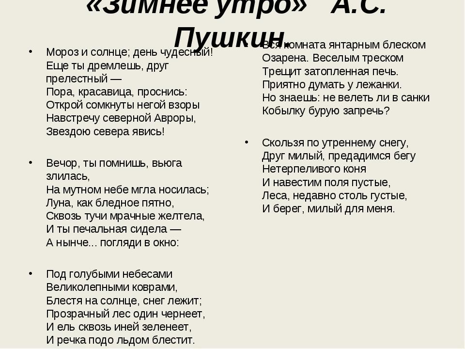 «Зимнее утро» А.С. Пушкин. Мороз и солнце; день чудесный! Еще ты дремлешь, д...