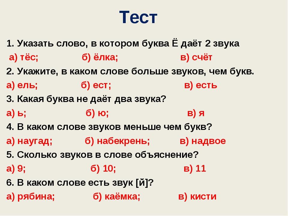 Тест 1. Указать слово, в котором буква Ё даёт 2 звука а) тёс; б) ёлка; в) счё...
