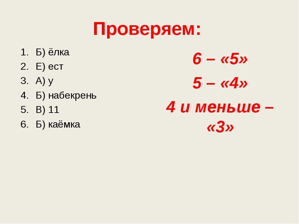 Проверяем: Б) ёлка Е) ест А) у Б) набекрень В) 11 Б) каёмка 6 – «5» 5 – «4» 4...