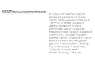 Тро́ицк Тро́ицк— город (с 1977) областного подчинения в Московской области Р