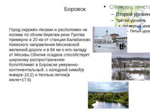 Боровск Город окружён лесами и расположен на холмах по обоим берегам реки Про