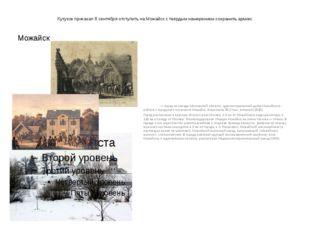 Кутузов приказал 8 сентября отступить на Можайск с твёрдым намерением сохрани