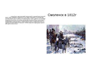 Смоле́нск Смоле́нск— город в России, административный, промышленный и культ