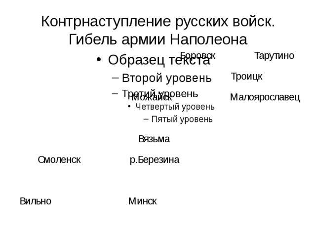 Контрнаступление русских войск. Гибель армии Наполеона