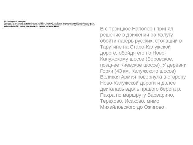 Тро́ицк Тро́ицк— город (с 1977) областного подчинения в Московской области Р...