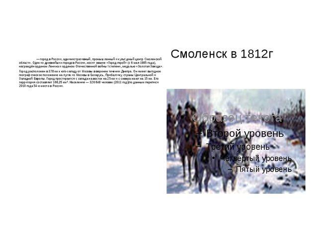 Смоле́нск Смоле́нск— город в России, административный, промышленный и культ...