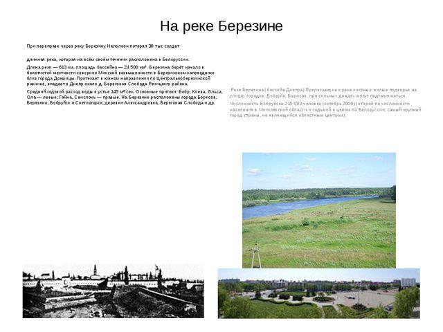 На реке Березине При переправе через реку Березину Наполеон потерял 30 тыс со...