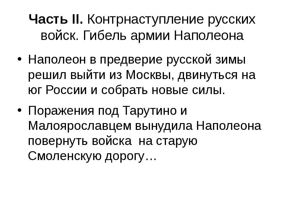 Часть II. Контрнаступление русских войск. Гибель армии Наполеона Наполеон в п...