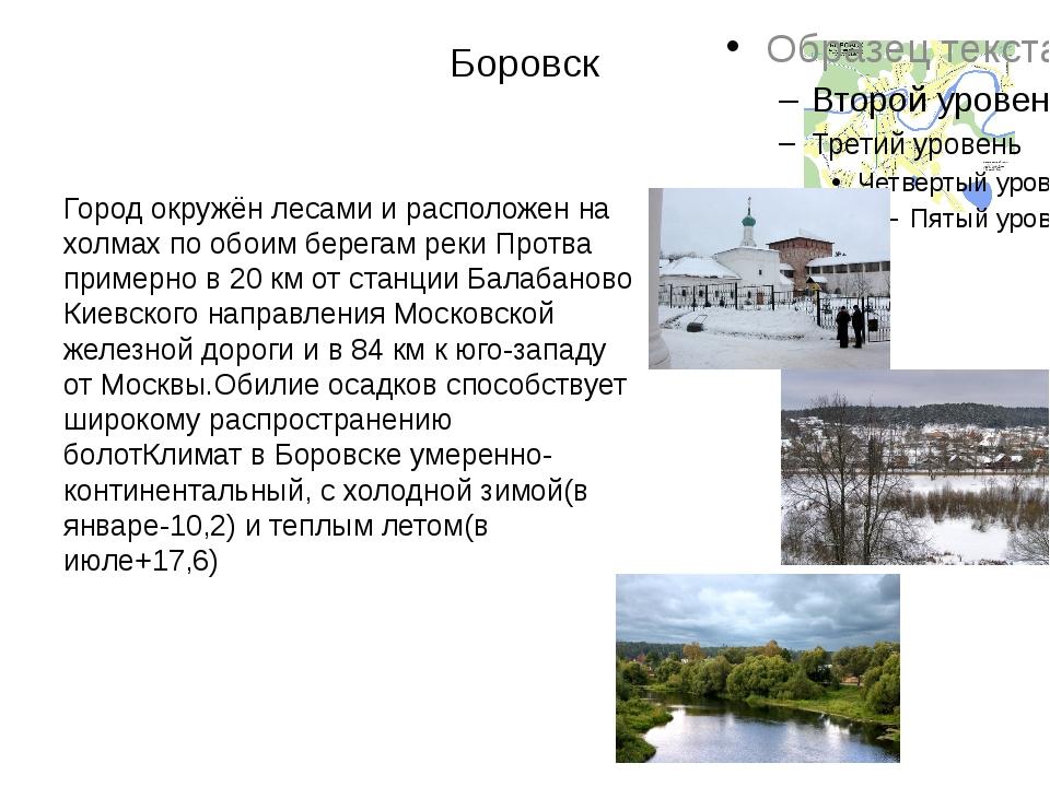 Боровск Город окружён лесами и расположен на холмах по обоим берегам реки Про...