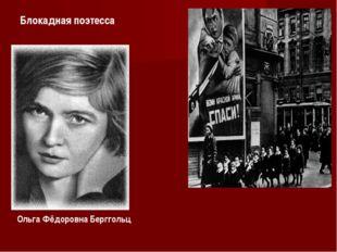 Блокадная поэтесса Ольга Фёдоровна Берггольц