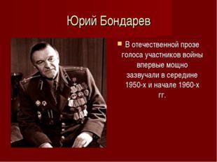Юрий Бондарев В отечественной прозе голоса участников войны впервые мощно заз