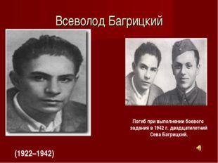 Всеволод Багрицкий Погиб при выполнении боевого задания в 1942 г. двадцатилет