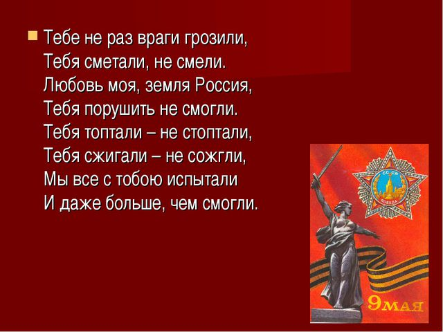 Тебе не раз враги грозили, Тебя сметали, не смели. Любовь моя, земля Россия,...