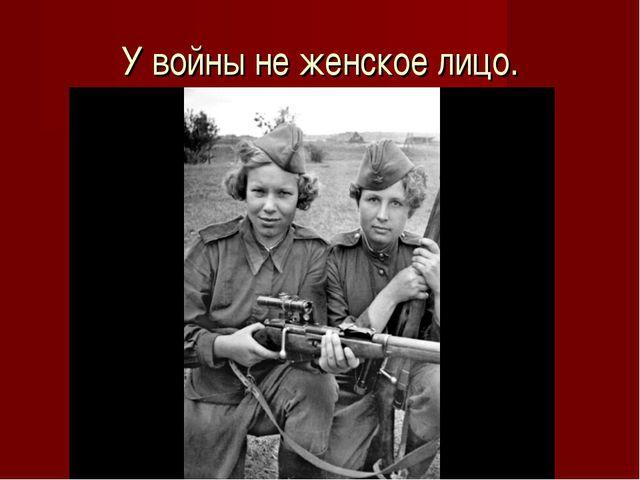 У войны не женское лицо.