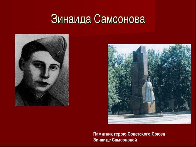 Зинаида Самсонова Памятник герою Советского Союза Зинаиде Самсоновой