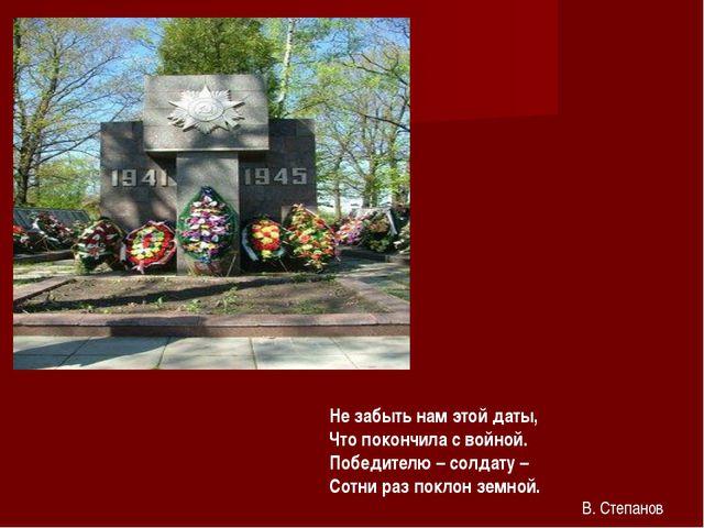 Не забыть нам этой даты, Что покончила с войной. Победителю – солдату – Сотни...