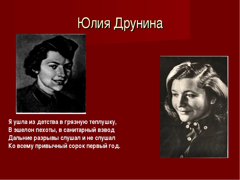 Юлия Друнина Я ушла из детства в грязную теплушку, В эшелон пехоты, в санитар...