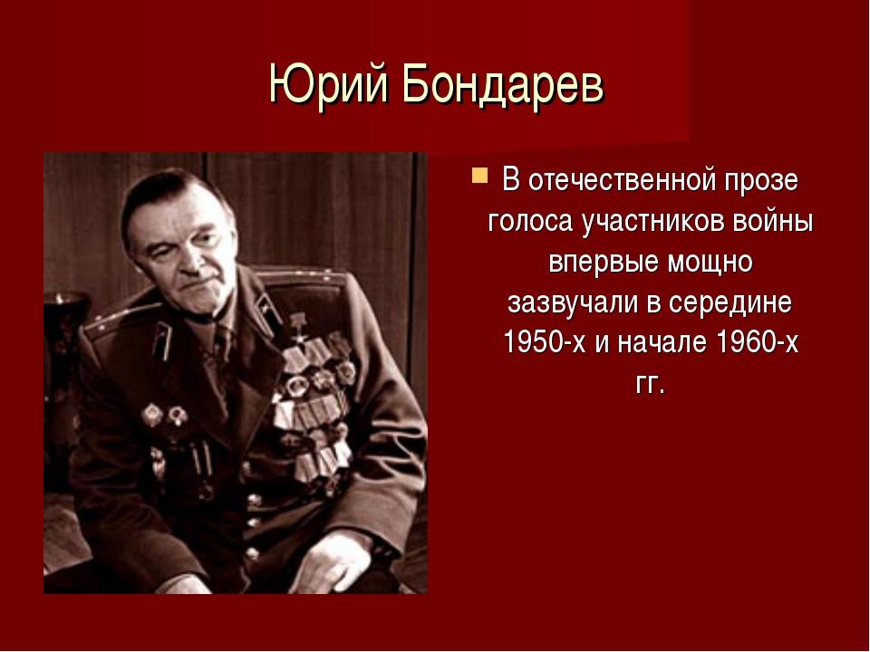 Юрий Бондарев В отечественной прозе голоса участников войны впервые мощно заз...