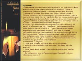 Карточка №4 1.Прочитайте отрывки из «Истории Пугачёва» А.С.Пушкина о судьб