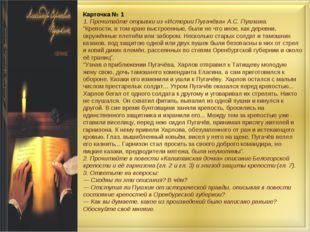 "Карточка №1 1.Прочитайте отрывки из «Истории Пугачёва» А.С.Пушкина. ""Крепо"