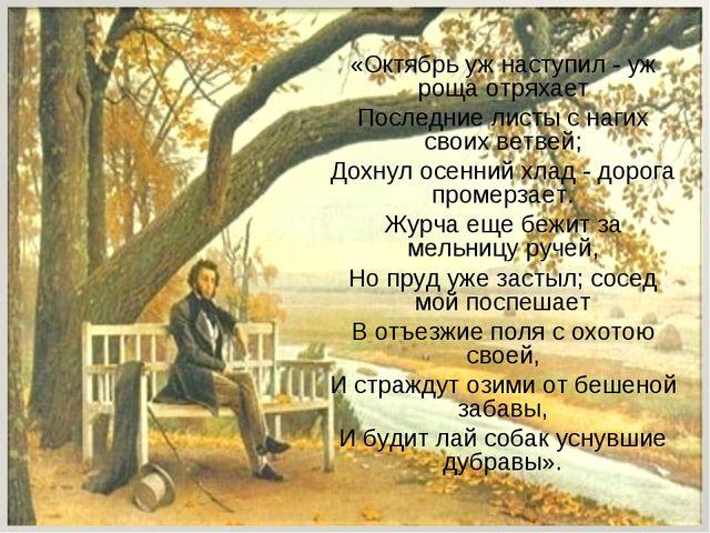 «Октябрь уж наступил - уж роща отряхает Последние листы с нагих своих ветвей;...