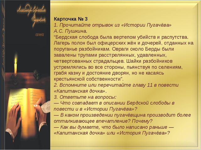 """Карточка №3 1.Прочитайте отрывок из «Истории Пугачёва» А.С.Пушкина. """"Бердс..."""
