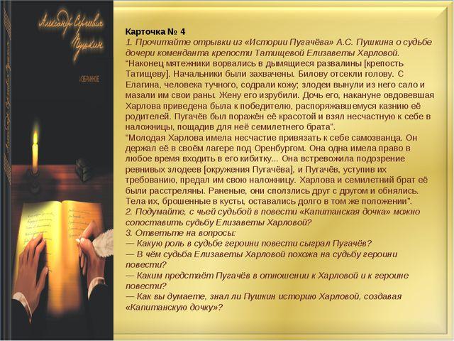 Карточка №4 1.Прочитайте отрывки из «Истории Пугачёва» А.С.Пушкина о судьб...