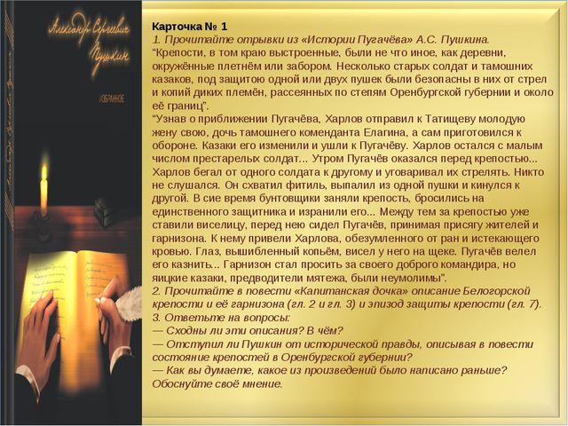 "Карточка №1 1.Прочитайте отрывки из «Истории Пугачёва» А.С.Пушкина. ""Крепо..."