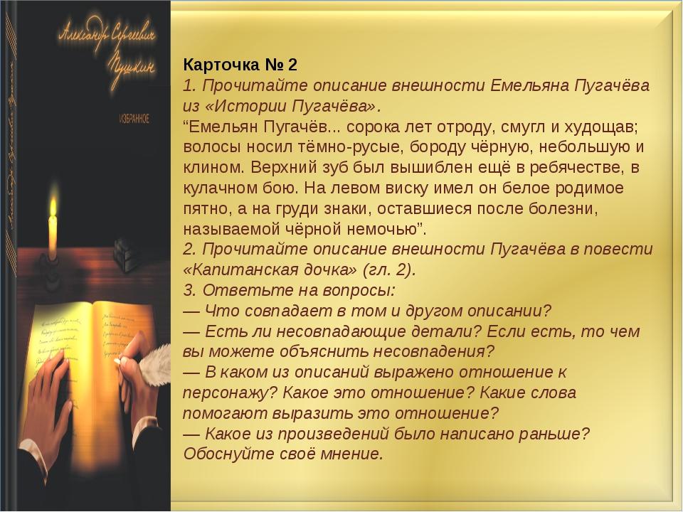 Карточка №2 1.Прочитайте описание внешности Емельяна Пугачёва из «Истории П...