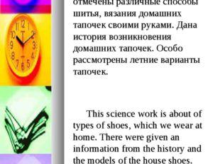 Данная научная работа посвящена очень удобной и уютной обуви – домашним тапо