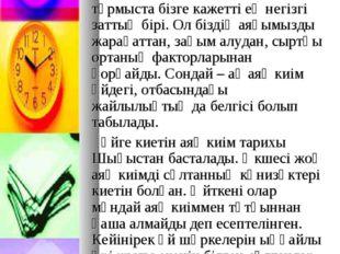 Кіріспе Аяқ киім – бұл күнделікті тұрмыста бізге кажетті ең негізгі заттың б