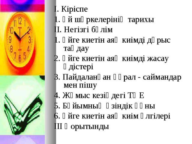 Мазмұны І. Кіріспе 1. Үй шәркелерінің тарихы ІІ. Негізгі бөлім 1. Үйге киеті...