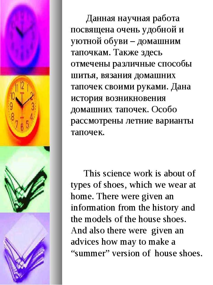 Данная научная работа посвящена очень удобной и уютной обуви – домашним тапо...