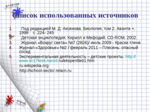 Список использованных источников Под редакцией М. Д. Аксенова. Биология, том