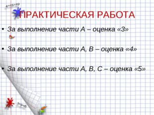 ПРАКТИЧЕСКАЯ РАБОТА За выполнение части А – оценка «3» За выполнение части А,
