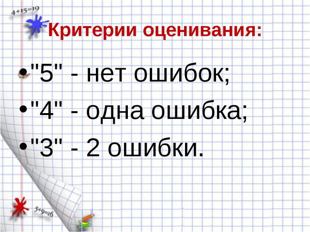 """Критерии оценивания: """"5"""" - нет ошибок; """"4"""" - одна ошибка; """"3"""" - 2 ошибки."""
