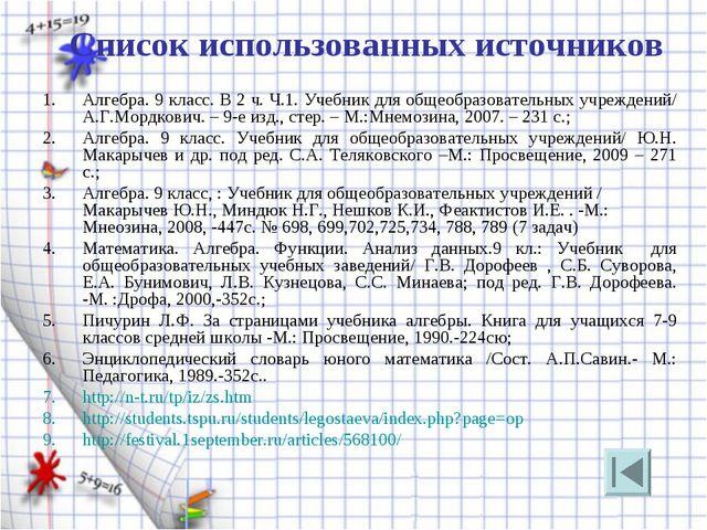 Алгебра. 9 класс. В 2 ч. Ч.1. Учебник для общеобразовательных учреждений/ А.Г...