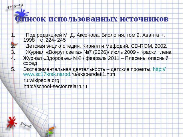 Список использованных источников Под редакцией М. Д. Аксенова. Биология, том...