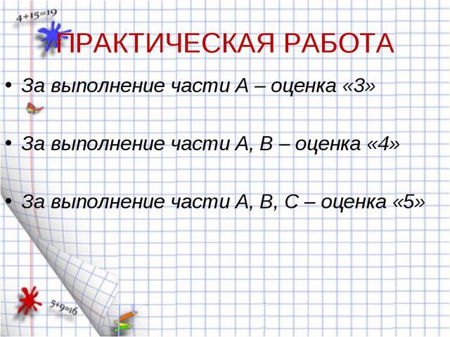 ПРАКТИЧЕСКАЯ РАБОТА За выполнение части А – оценка «3» За выполнение части А,...