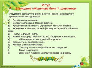 VI тур Вікторина «Життєва доля Т. Шевченка» а)Перебування в казематі. б)Сол