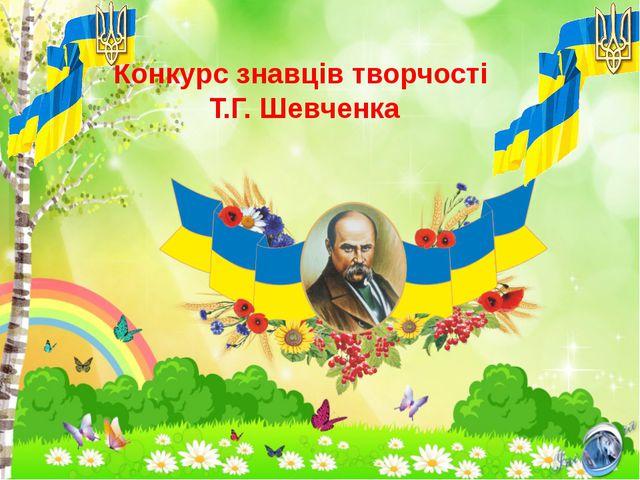 Конкурс знавців творчості Т.Г. Шевченка