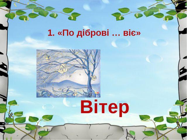 1. «По діброві … віє» Вітер