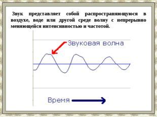 Звук представляет собой распространяющуюся в воздухе, воде или другой среде