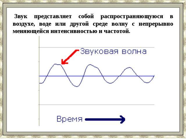 Звук представляет собой распространяющуюся в воздухе, воде или другой среде...
