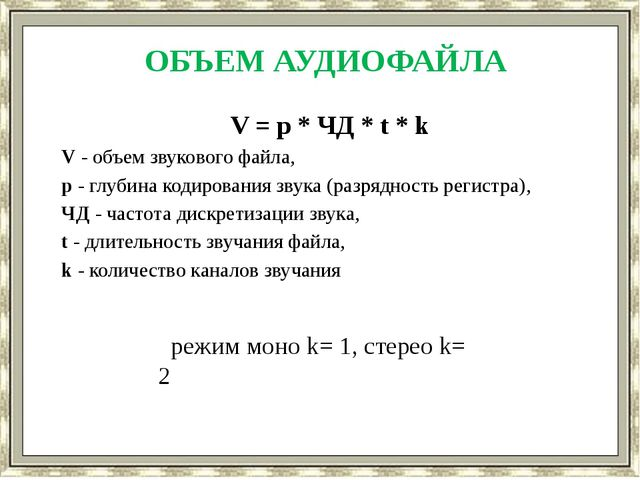 ОБЪЕМ АУДИОФАЙЛА V = p * ЧД * t * k V - объем звукового файла, p - глубина ко...