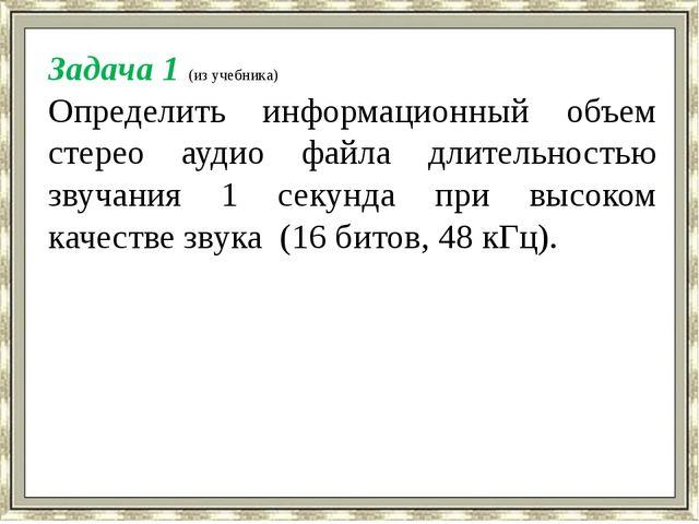 Задача 1 (из учебника) Определить информационный объем стерео аудио файла дли...
